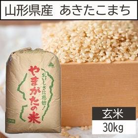 【新米予約】9/30~順次発送【30kg】令和3年産 山形県...