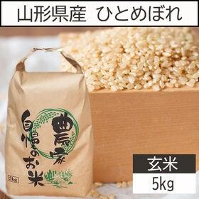 新米予約9/30から順次発送【5kg】令和3年産 山形県産 ...