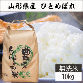 【10kg】令和3年産 山形県産 ひとめぼれ(無洗米)