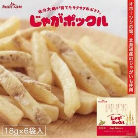 【計6袋(18g×6袋)】 じゃがポックル 北海道 カルビー...