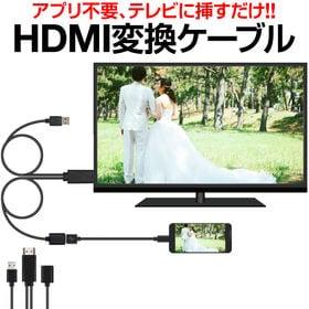 【カラー:ブラック】iPhone iPad HDMI 変換ケ...