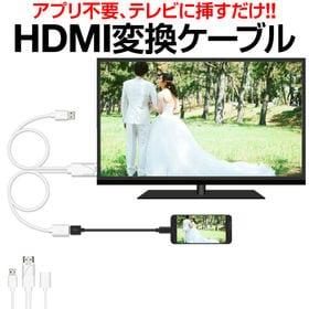 【カラー:ホワイト】iPhone iPad HDMI 変換ケ...