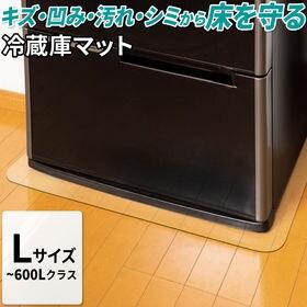 冷蔵庫マット 透明マット Lサイズ ポリカーボネート