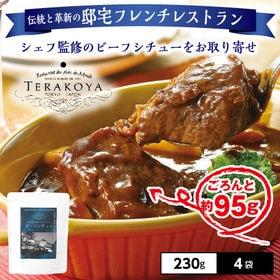 【4袋】「TERAKOYA」東京・隠れ家レストランのビーフシ...