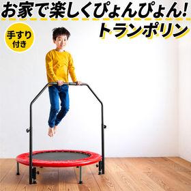 【カラー:レッド】トランポリン 家庭用 直径102cm 手す...