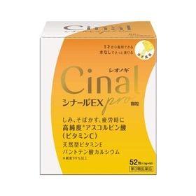【第3類医薬品】シナールEX Pro顆粒 52包