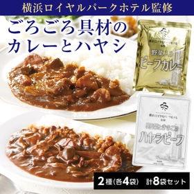【2種計8食】横浜ロイヤルパークホテル カレー&ハヤシ2種セ...