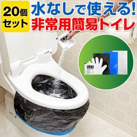 簡易トイレ 非常用トイレ 携帯トイレ
