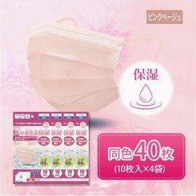 【10枚入り×4袋/ピンクベージュー】保湿美フェイスマスク同...