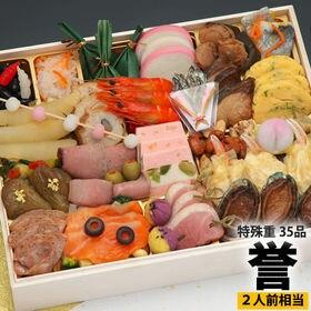 【12月29日午後着】祇園和洋中特大おせち「誉」