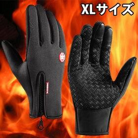【XLサイズ】スマホ対応・防風・保温・滑り止め ホットハンズ...