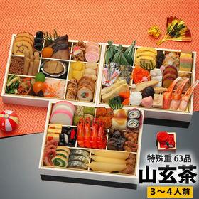 【12月29日午前着】【3~4人前/全63品】祇園日本料理山...