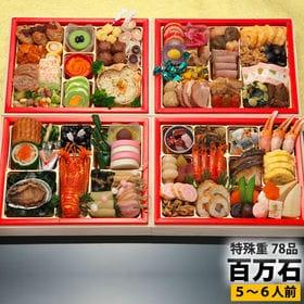 【12月29日午後着】【5~6人前/全78品】京都現代の名工...