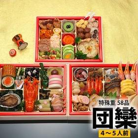 【12月30日午前着】【4~5人前/58品】京都現代の名工神...