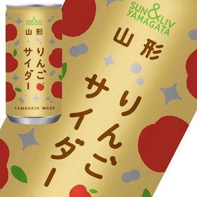 【200ml缶×30本入】SUN&LIV 山形りんごサイダー