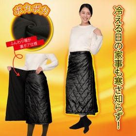 【ブラック】裏ボア巻きスカート ロングタイプ