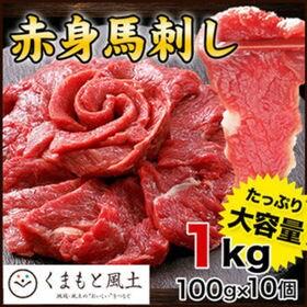 【たっぷり1kg(100g×10袋)】赤身 馬刺し (ブロッ...