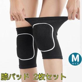 【M】膝パッド 2枚セット 膝当て 作業用 ひざあて スポー...
