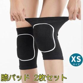 【XS】膝パッド 2枚セット 膝当て 作業用 ひざあて スポ...