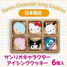 キャラクターアイシングクッキー(6個入り)