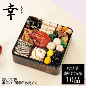 【12/29午前着】新含気おせちセット「幸」(10品/約2人...