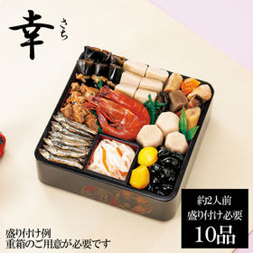 【12/29午後着】新含気おせちセット「幸」(10品/約2人...