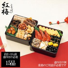 【12/29午後着】新含気おせちセット「紅梅」(15品/約2...