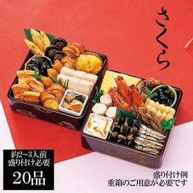 【12/29午前着】新含気おせちセット「さくら」(20品/約...