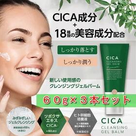 【3本セット】CICA クレンジングバーム 60g