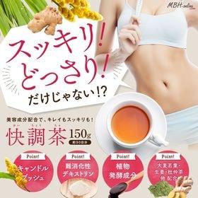 【3袋セット】快調茶