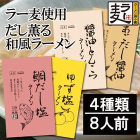 【8人前】塩系・醤油系和風ラーメン4種類 各2人前セット/本...