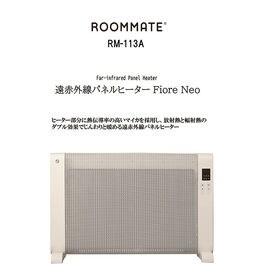 遠赤外線パネルヒーターFiore Neo RM-113A