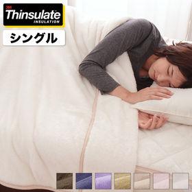 【ピンク】シンサレート あったか 毛布 シングル