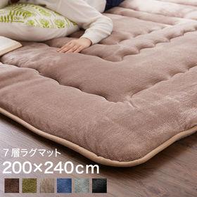 【グレー】シンサレート使用あったか極厚7層ラグマット 200...