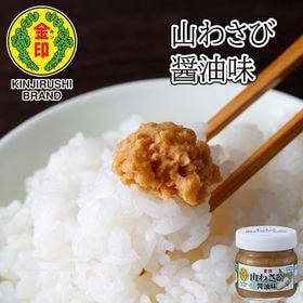 【80g】金印 山わさび 醤油味 ご飯のお供