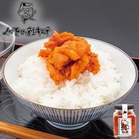 【計300g(150g×2)】くにをの鮭キムチ 北海道 土産...