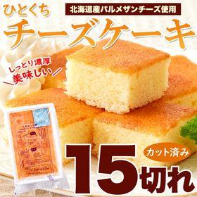 お試し ひとくち チーズケーキ 15切れ♪北海道十勝産 パル...