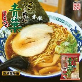 【2人前(2袋)】青葉 醤油ラーメン 北海道 旭川 ラーメン