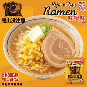 【2人前(2袋)】熊出没注意 味噌ラーメン 北海道 ラーメン