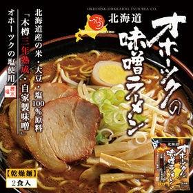 【2人前(2袋)】オホーツクの味噌ラーメン 北海道 ラーメン