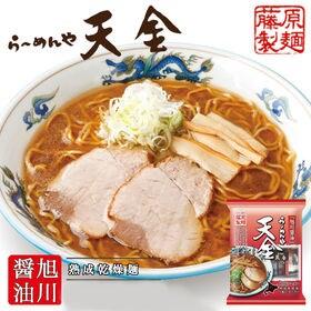 【4人前(4袋)】らーめんや 天金 旭川醤油ラーメン 北海道