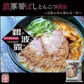 【4人前(4袋)】銀波露 とんこつ醤油ラーメン 北海道 札幌