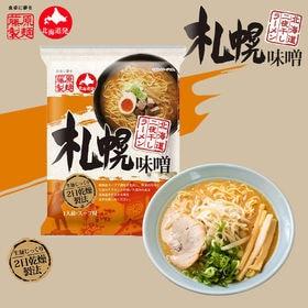 【2人前(2袋)】北海道二夜干しラーメン 札幌味噌 乾麺