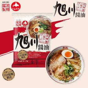 【2人前(2袋)】北海道二夜干しラーメン 旭川醤油 乾麺