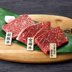 【3種/各80g】銘柄牛ステーキ食べくらべ(ヒマラヤ岩塩付)