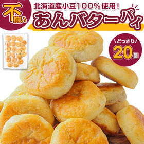 【20個】あんバターパイ【D21】
