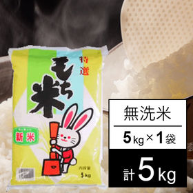 【5kg】 令和3年産 もち米 山形県産 ヒメノモチ 無洗米...