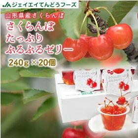 【240g×20個】さくらんぼたっぷりぷるぷるゼリー