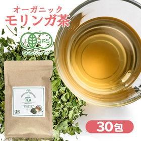【おまけ付き】モリンガ茶 モリンガ 有機モリンガ茶 30包入...