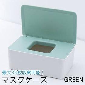 【グリーン】マスクケース おしゃれ ボックス トッカー 可愛...
